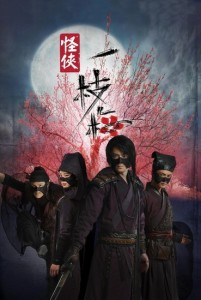 Strange Hero Yi Zhi Mei
